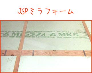 JSPミラフォーム