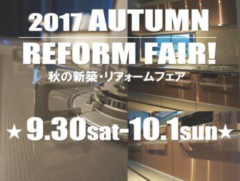 2017年9月30日・10月1日 秋の新築・リフォームフェア【2017 AUTUMN REFORM FAIR!】